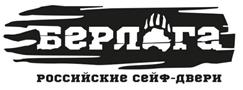 berloga-logo